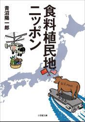 食料植民地ニッポン