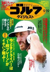 週刊ゴルフダイジェスト (2017/9/19号)
