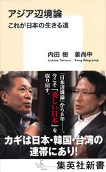 アジア辺境論 これが日本の生きる道
