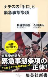 ナチスの「手口」と緊急事態条項