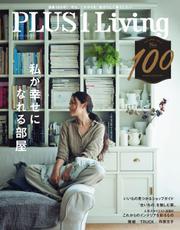 プラス1リビング (No.100)