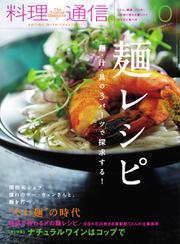 料理通信 (2017年10月号)