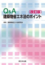 〔改訂版〕Q&A 建築物省エネ法のポイント