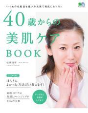 40歳からの美肌ケアBOOK (2017/08/29)