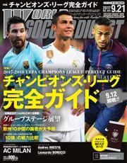 WORLD SOCCER DIGEST(ワールドサッカーダイジェスト) (9/21号)