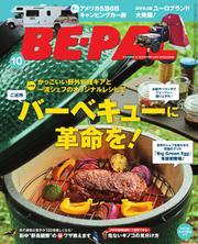 BE-PAL(ビーパル) (2017年10月号)