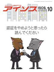 月刊アイソス (2017年10月号)