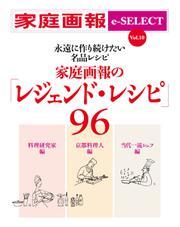 家庭画報 e-SELECT (Vol.10 家庭画報の「レジェンド・レシピ」96)