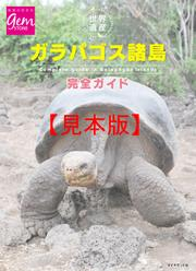世界遺産 ガラパゴス諸島完全ガイド 【見本】