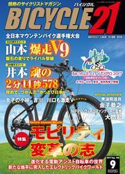 BICYCLE21 2017年9月号