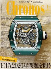 クロノス日本版 no.056
