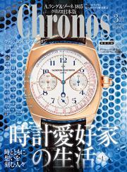 クロノス日本版 no.057