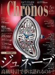 クロノス日本版 no.058