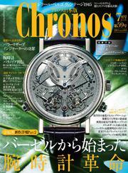 クロノス日本版 no.059