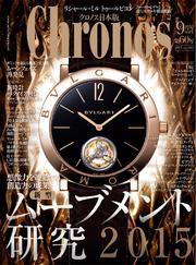 クロノス日本版 no.060