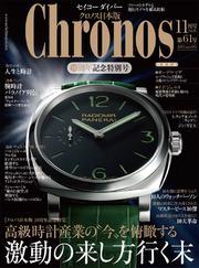 クロノス日本版 no.061