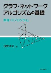 グラフ・ネットワークアルゴリズムの基礎 ―数理とCプログラム