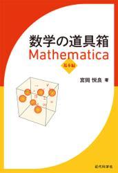 数学の道具箱 Mathematica 基本編