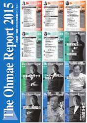 大前研一通信  年度縮刷版(デジタル) (大前研一通信2015年度(vol..244~255)縮刷版)