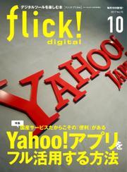 flick! (2017年10月号)