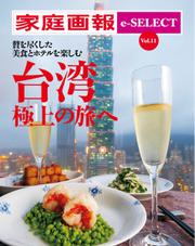 家庭画報 e-SELECT (Vol.11 台湾 極上の旅へ)