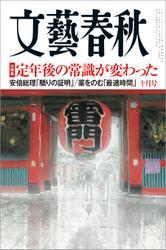文藝春秋2017年10月号