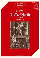 モーツァルト フィガロの結婚 改訂新版