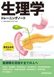 生理学トレーニングノート