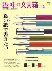 趣味の文具箱 (Vol.43)