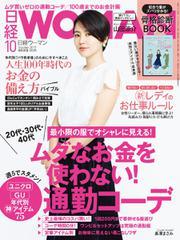 日経ウーマン (2017年10月号)