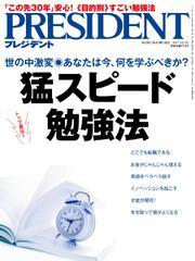 PRESIDENT(プレジデント) (2017年10.2号)
