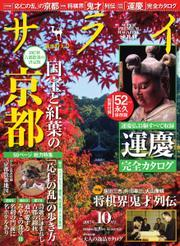 サライ (2017年10月号)