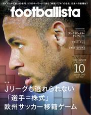 footballista(フットボリスタ) (2017年10月号)