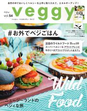 Veggy(ベジィ) (Vol.54)