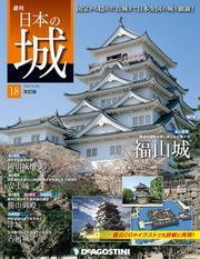 日本の城 改訂版 第18号