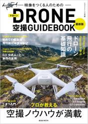 最新版ドローン空撮GUIDEBOOK (2017/09/08)