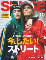 SENSE(センス) (2017年10月号)