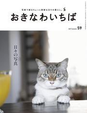 おきなわいちば Vol.59