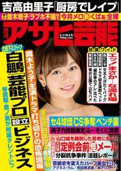 週刊アサヒ芸能 [ライト版] (9/21号)