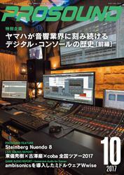 PROSOUND(プロサウンド) (2017年10月号)