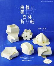 曲線が美しい立体折り紙