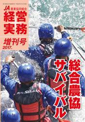 農業協同組合経営実務 (2017年増刊号)