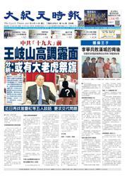 大紀元時報 中国語版 (9/13号)