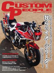 カスタムピープル (No.173)