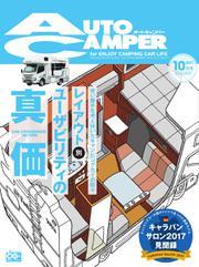 AutoCamper(オートキャンパー) (2017年10月号)