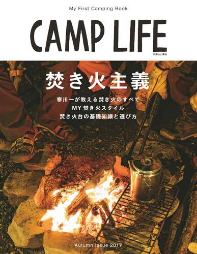 CAMP LIFE Autumn Issue 2017