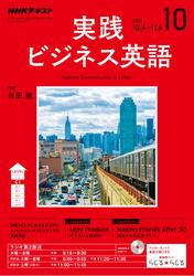 NHKラジオ 実践ビジネス英語 2017年10月号【リフロー版】