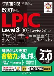 改訂新版 徹底攻略LPIC Level3 303教科書+問題集[Version 2.0]対応