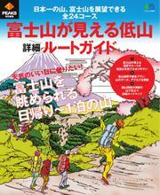 PEAKS特別編集 富士山が見える低山詳細ルートガイド (2017/09/08)