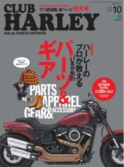 CLUB HARLEY(クラブハーレー) (2017年10月号)